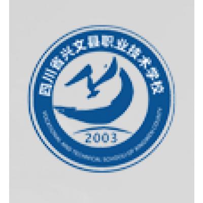 四川省兴文县职业技术学校