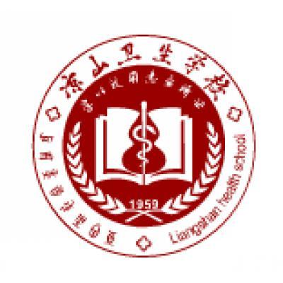 四川凉山卫生学校