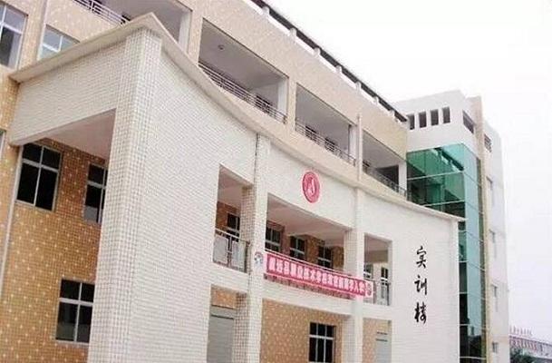威远县职业技术学校