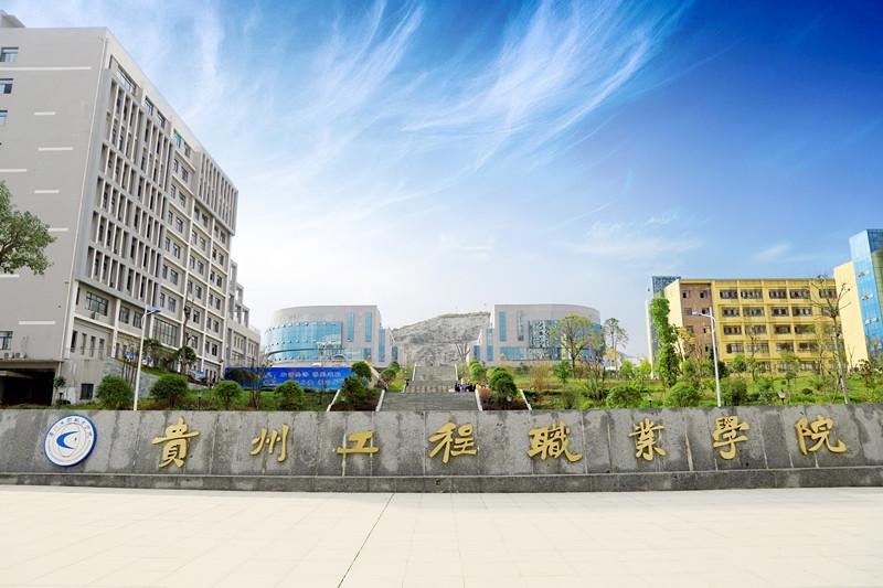 贵州科技工程职业学院
