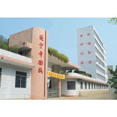 遂宁市卫校