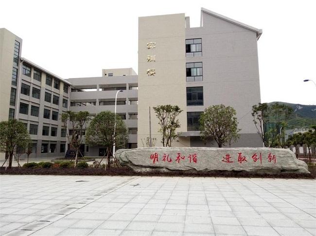 桐梓县中等职业学校