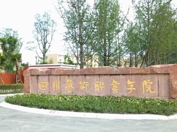 四川艺术职业学院