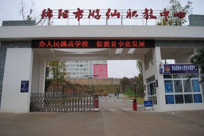 绵阳市游仙区职业高级中学