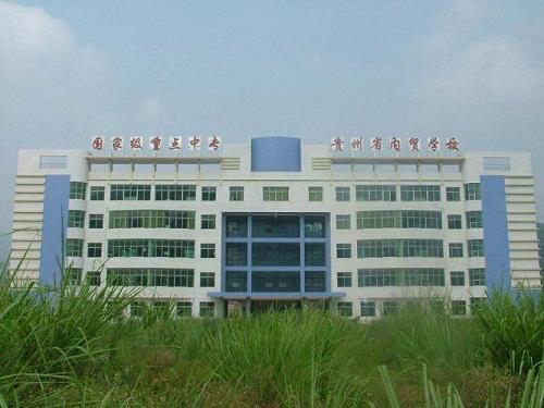 贵州省内贸学校