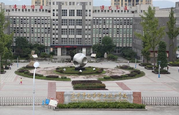 四川省宜宾市南溪职业技术学校