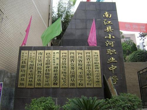 南江县小河职业中学