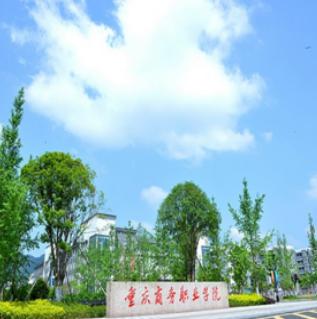 重庆商务职业学院