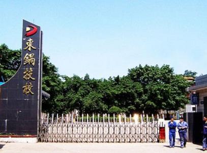 自贡市东方职业技术学校