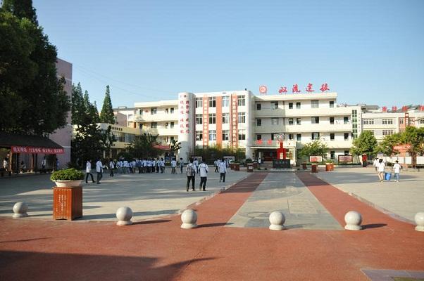 四川省双流县建设职业技术学校