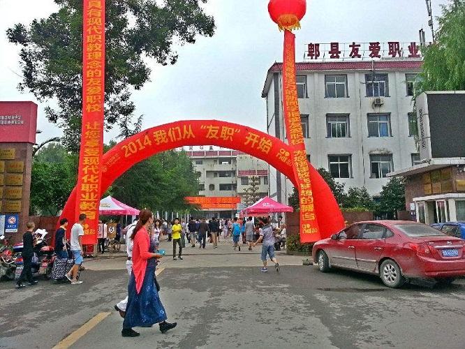 四川省郫县友爱职业技术学校