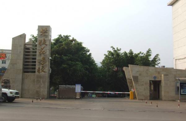 攀枝花市建筑工程学校