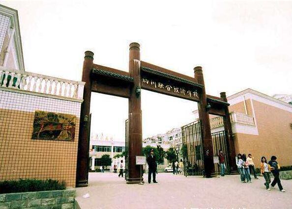 四川联合经济学校