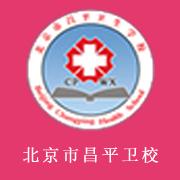 北京市昌平卫生学校