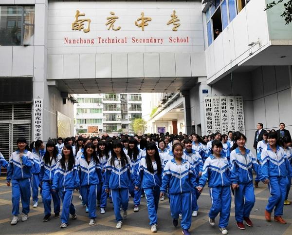 四川省南充中等专业学校