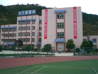 万源市职业高级中学